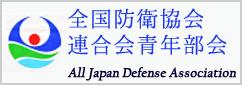 全国防衛協会連合会青年部