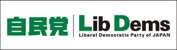 自民党ホームページ