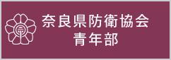 奈良県防衛協会青年部