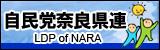 自民党奈良県支部連合会ホームページ
