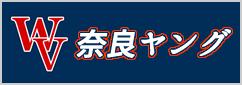 奈良ヤング
